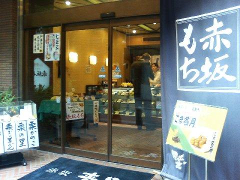 赤坂青野、赤坂見附店