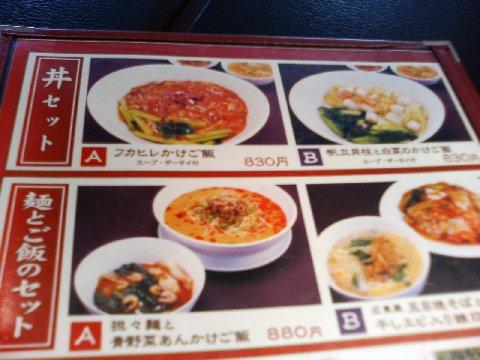 メニュー/丼セット