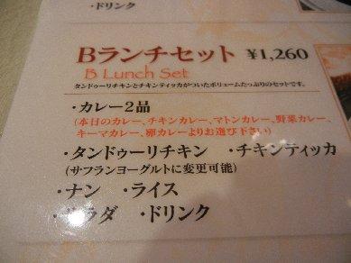 メニュー(Bランチセット内訳)