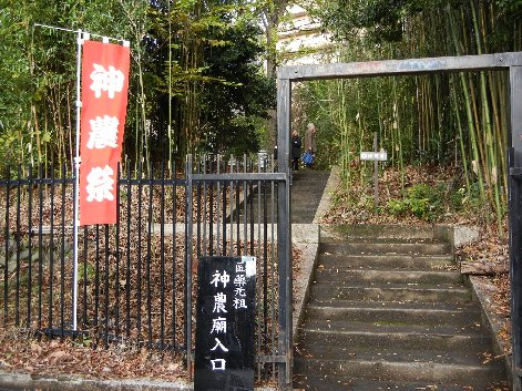神農廟入り口