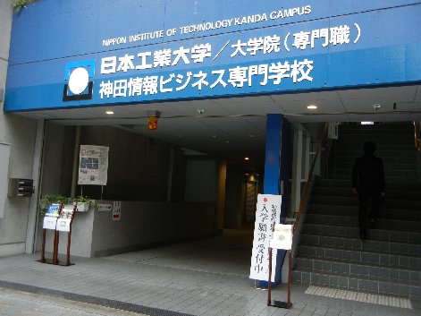 会場 神保町 日本工業大学