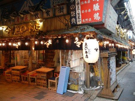 魚○本店(静岡県)