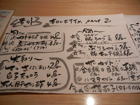 本日のおすすめ Part2