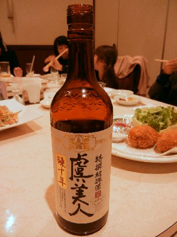 特選紹興酒 虞美人 陳10年