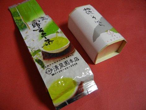 宇治茶についてきた抹茶菓子