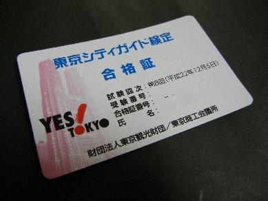 東京シティガイド検定合格証