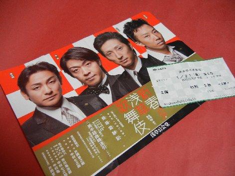 新春浅草歌舞伎のリーフレット