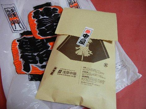 浅草中屋の袋