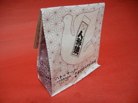 元祖木村家人形焼本舗の袋