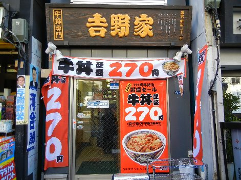 キャンペーン中の、吉野家牛丼 270円