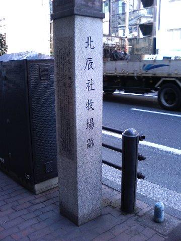 北辰社牧場跡
