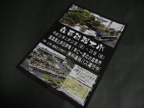 立春盆栽大市カタログ