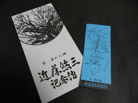 近藤悠三記念館入場券・パンフ