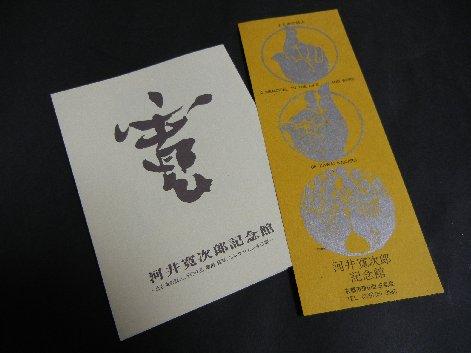 河井寛次郎記念館・入場券&パンフ