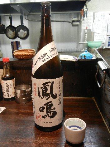 鳳鳴(兵庫)