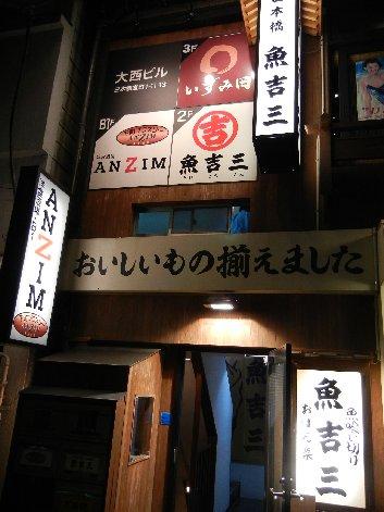 魚吉三 一階入り口
