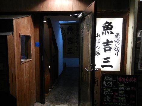 魚吉三 入口