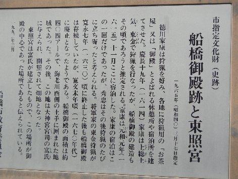 船橋御殿跡説明板