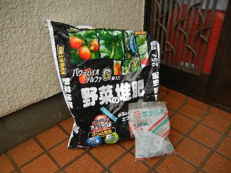 堆肥と苦土石灰
