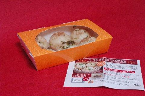 上海小籠包・箱
