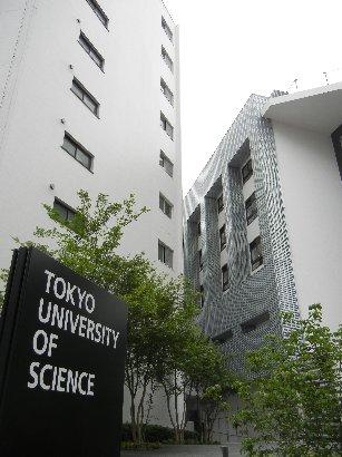 東京理科大学b