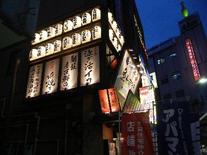魚七鮮魚店・一階広告