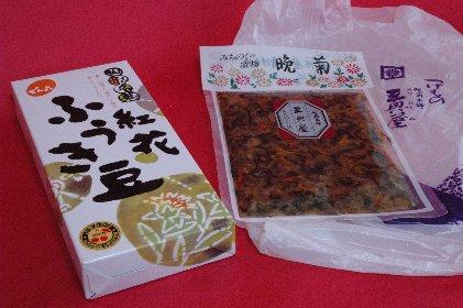 晩菊&ふうき豆