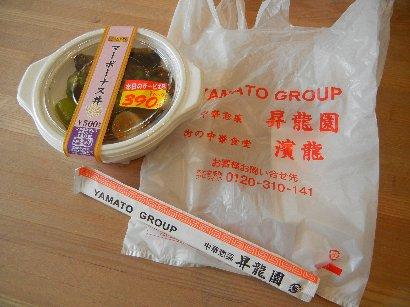 マーボーナス丼