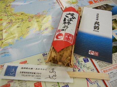 あのりの地図とさば棒寿司