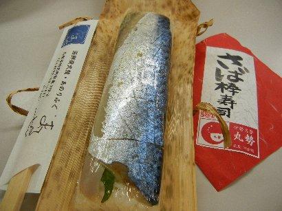さば棒寿司・開封