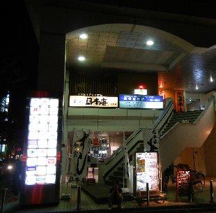 日本海・ビル