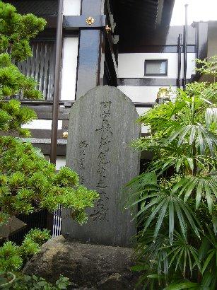 本立院・間宮林蔵の碑
