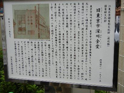 深川東京モダン館(旧東京深川食堂)