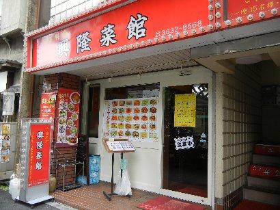 興隆菜館・店頭
