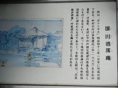 深川芭蕉庵