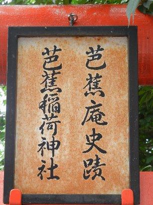 芭蕉稲荷神社鳥居の額