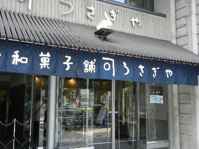 上野・うさぎや店頭