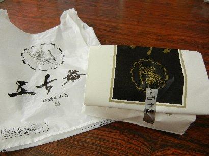 五十番の袋と紙袋