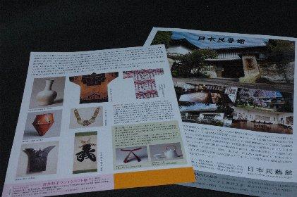 柳宗悦展・カタログ裏&日本民藝館カタログ