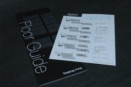 ソニー3D