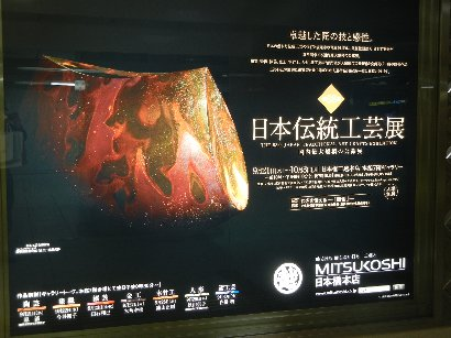伝統工芸展ポスター