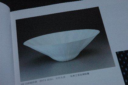 白妙磁彩鉢