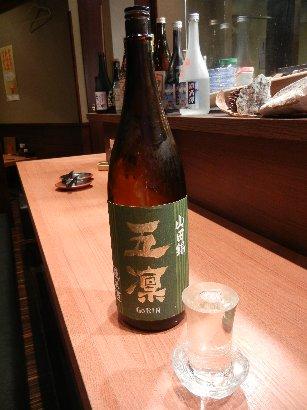 日本酒・五凛
