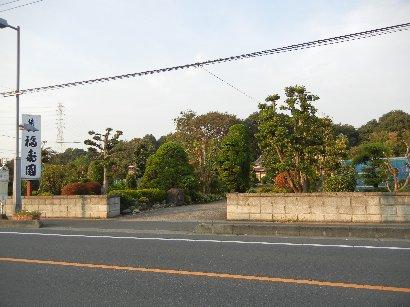 植木屋・福寿園