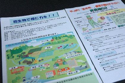 松本微生物研究所