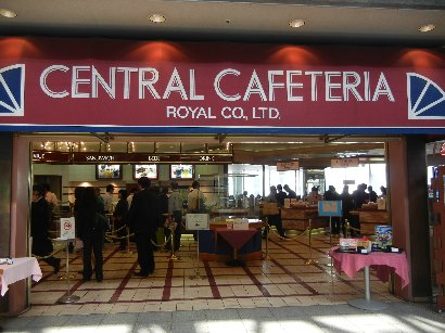 CENTRAL CAFETERIA