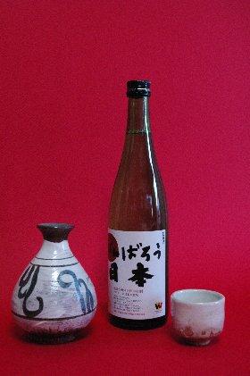 震災復興支援酒・男山本店