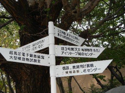 浅野キャンパス内道標
