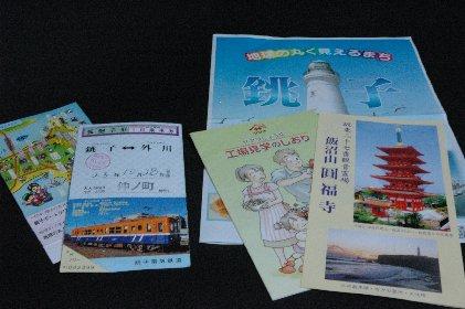 銚子電鉄の旅、一日乗車券や資料