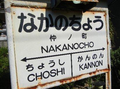 仲ノ町駅表示